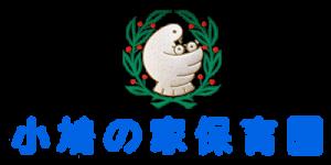 小鳩の家保育園